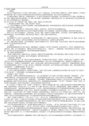 33小学语文说课稿(五年级下册).doc