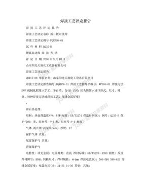 焊接工艺评定报告.doc