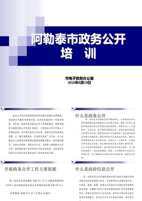 阿勒泰市政务公开培训PPT课件.ppt