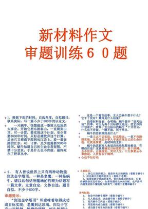 作文审题训练60题(含分析).ppt
