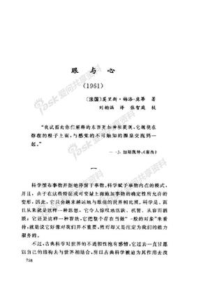 当代法国思想文化译丛 眼与心.(法)梅洛·庞蒂.pdf