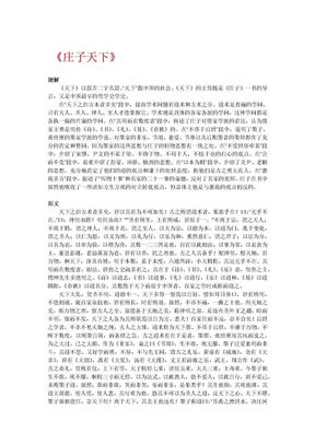 庄子天下原文及翻译.docx