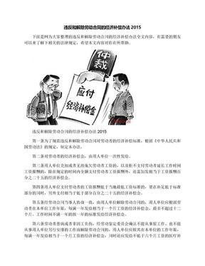 违反和解除劳动合同的经济补偿办法2015.docx