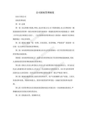 公司授权管理制度.doc