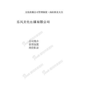文化传媒公司管理制度丶岗位职责大全.doc