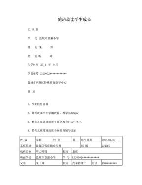 随班就读学生成长记录袋2017.doc