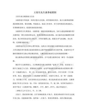 王培生先生谈拳论阴阳.doc