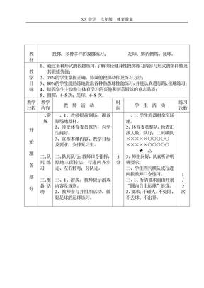 初中体育课教案全集.doc