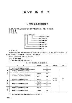 管路膨胀节设计选用(2004版).pdf
