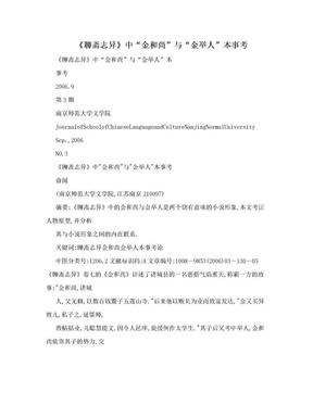 """《聊斋志异》中""""金和尚""""与""""金举人""""本事考.doc"""