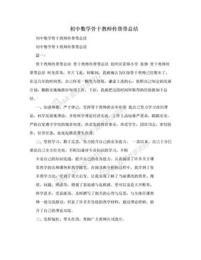 初中数学骨干教师传帮带总结.doc