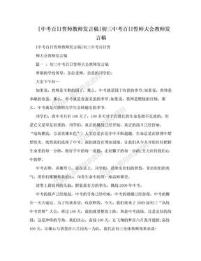 [中考百日誓师教师发言稿]初三中考百日誓师大会教师发言稿.doc