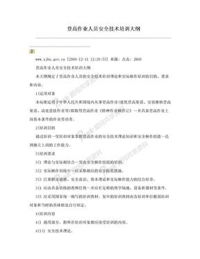 登高作业人员安全技术培训大纲.doc