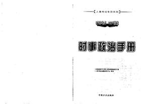 方正版最新时政考点+100%覆盖+时事政治手册.doc