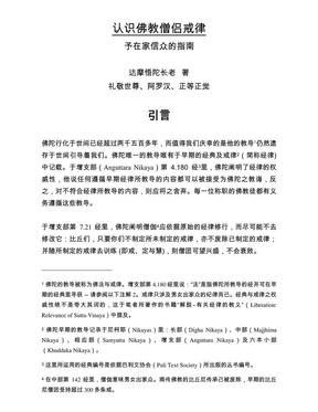 认识佛教僧侣戒律.pdf