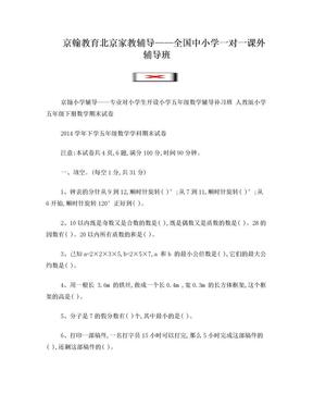 2014年人教版小学五年级下册数学期末考试卷[1].doc