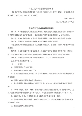 中华人民共和国建设部令第77号-房地产开发企业资质管理规定.doc