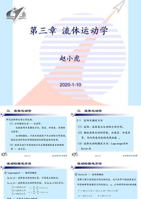 工程流体力学第3章.ppt