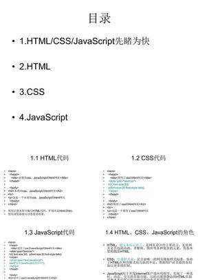 HTML+CSS+JS.ppt