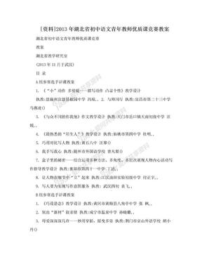[资料]2013年湖北省初中语文青年教师优质课竞赛教案.doc