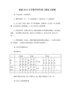 最新2015苏教版小学数学四年级下册复习提纲.doc