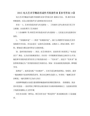2015电大艺术学概论形成性考核册作业【参考答案14】.doc