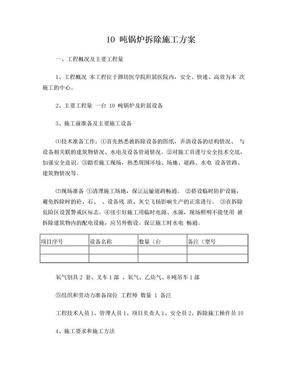 10 吨锅炉拆除施工方案.doc