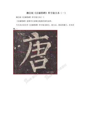 柳公权《玄秘塔碑》单字放大本(一).doc