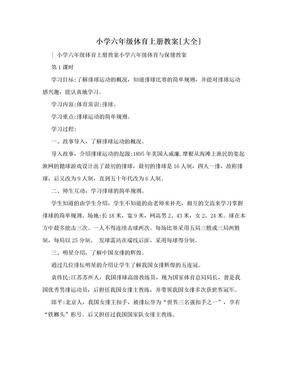 小学六年级体育上册教案[大全].doc