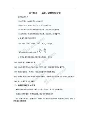 高中物理——动量、动量守恒定律.doc