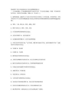 党政领导干部公开选拔和竞争上岗考试试题2.doc