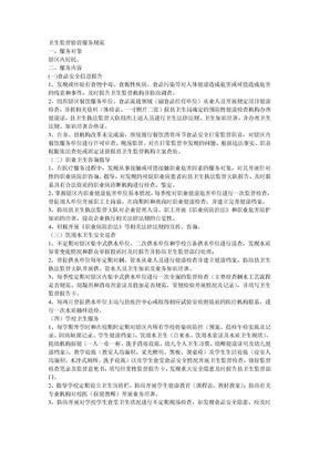 卫生监督协管服务规范.doc
