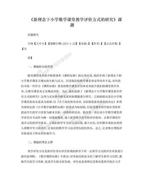 新理念下小学数学课堂教学评价方式的研究.doc