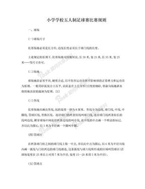 中心小学五人制足球赛比赛规则明细.doc