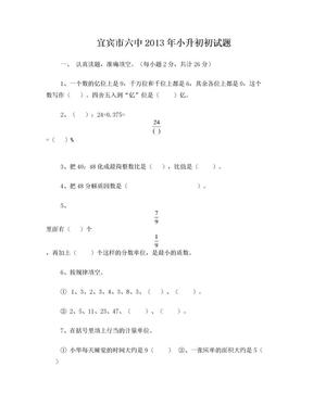 宜宾市六中2013年小升初初试题.doc