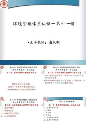 环境管理体系认证-第十一讲.ppt