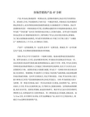 华为手机分析.doc