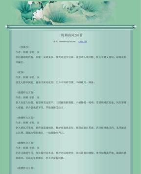 周弼诗词209首 宋朝.pdf