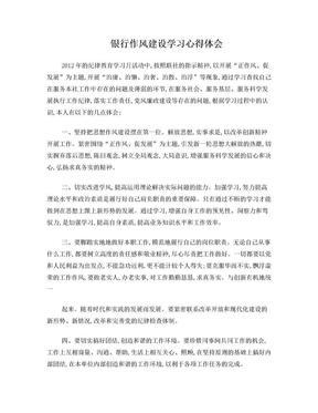 作风建设学习心得体会(银行).doc