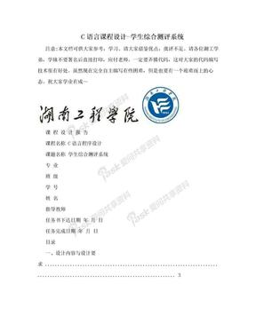 C语言课程设计-学生综合测评系统.doc