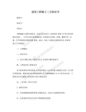 建设工程施工三方协议书.doc