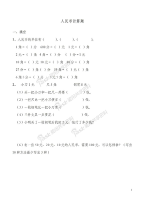 一年級學習人民幣練習題.doc