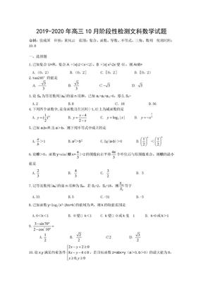 2019-2020年高三10月阶段性检测文科数学试题.doc