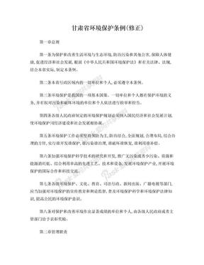 甘肃省环境保护条例(修正).doc