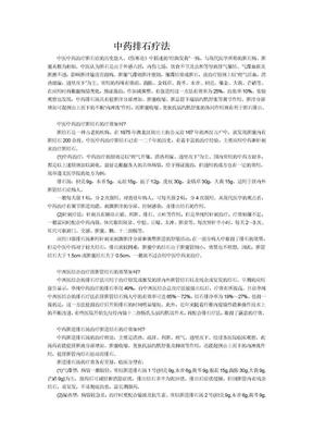 中药排石疗法.doc
