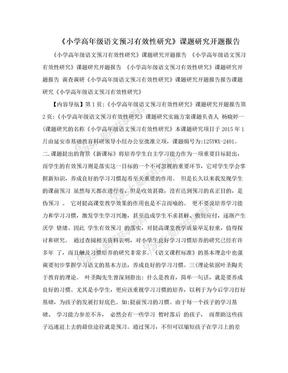 《小学高年级语文预习有效性研究》课题研究开题报告.doc