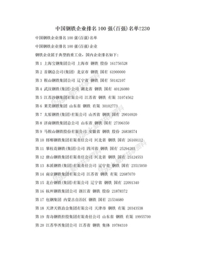 中国钢铁企业排名100强(百强)名单!230.doc