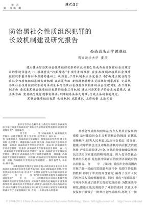 防治黑社会性质组织犯罪的长效机制建设研究报告.pdf