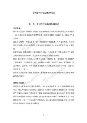 中国新闻传播史整理重点.docx