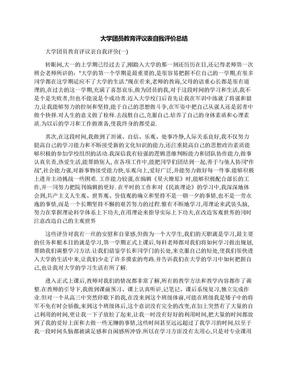 大学团员教育评议表自我评价总结.docx